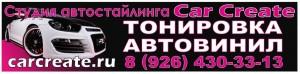 CarCreate.ru
