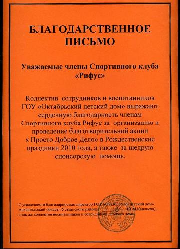 oktyabrskiy-dd