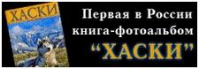 "Книга ""Хаски"""